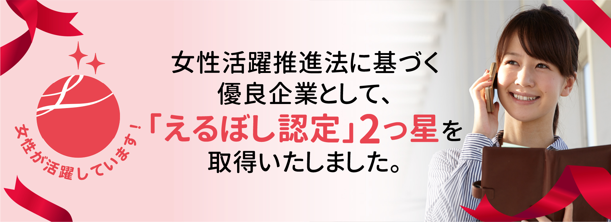 """""""女性活躍推進の優良企業として厚生労働大臣認定「えるぼし」2つ星認定を取得"""""""